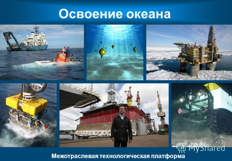 1 Освоение океана 1 Межотраслевая технологическая платформа