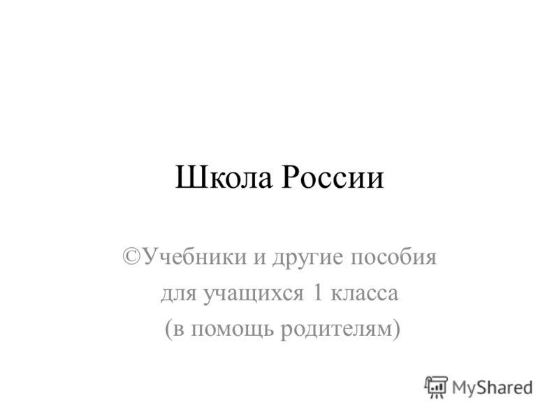 Школа России ©Учебники и другие пособия для учащихся 1 класса (в помощь родителям)