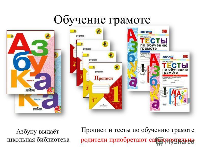 Обучение грамоте Прописи и тесты по обучению грамоте родители приобретают самостоятельно Азбуку выдаёт школьная библиотека