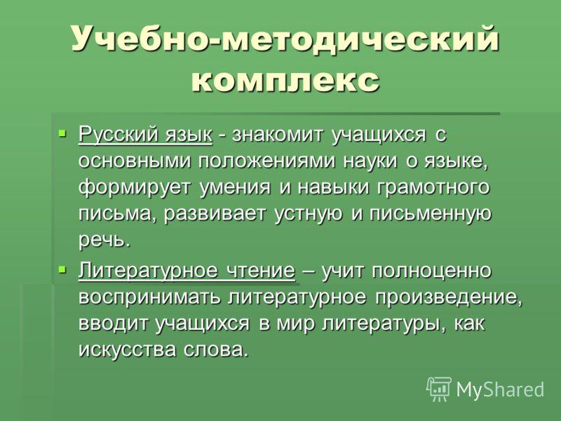 Учебно-методический комплекс Русский язык - знакомит учащихся с основными положениями науки о языке, формирует умения и навыки грамотного письма, развивает устную и письменную речь. Русский язык - знакомит учащихся с основными положениями науки о язы
