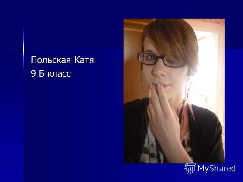 Польская Катя 9 Б класс
