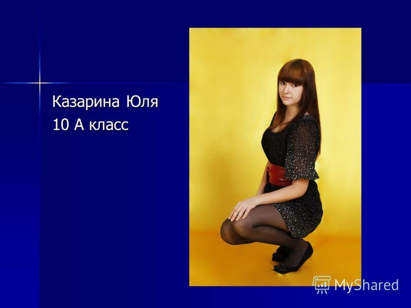 Казарина Юля 10 А класс