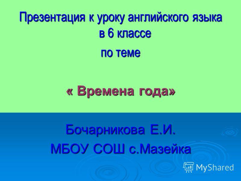 6-klass-prezentatsiya-i-urokov-angliyskogo-yazika