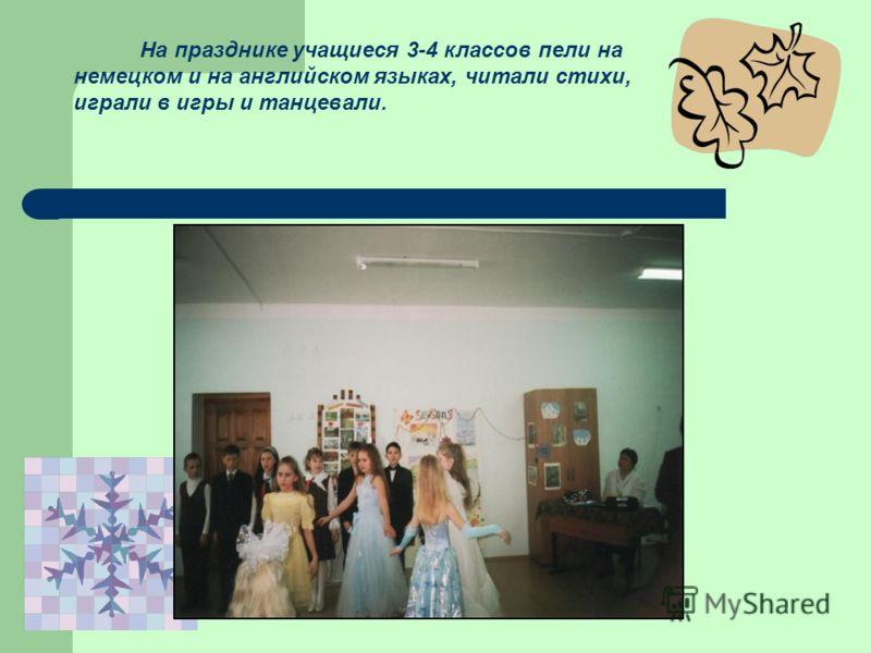 На празднике учащиеся 3-4 классов пели на немецком и на английском языках, читали стихи, играли в игры и танцевали.