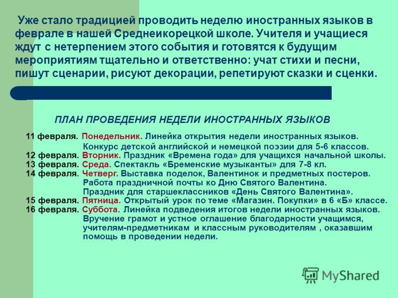 Уже стало традицией проводить неделю иностранных языков в феврале в нашей Среднеикорецкой школе. Учителя и учащиеся ждут с нетерпением этого события и готовятся к будущим мероприятиям тщательно и ответственно: учат стихи и песни, пишут сценарии, рису