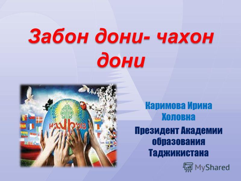 Забон дони- чахон дони Каримова Ирина Холовна Президент Академии образования Таджикистана