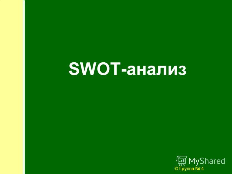 SWOT-анализ © Группа 4