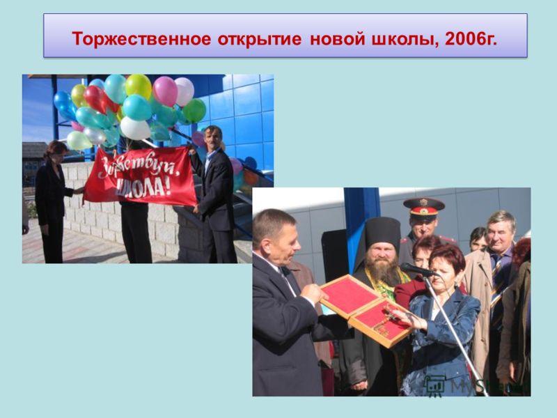 Торжественное открытие новой школы, 2006г.
