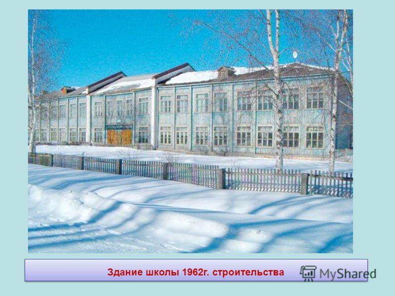 Здание школы 1962г. строительства
