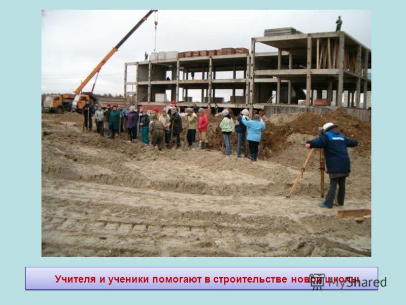 Учителя и ученики помогают в строительстве новой школы