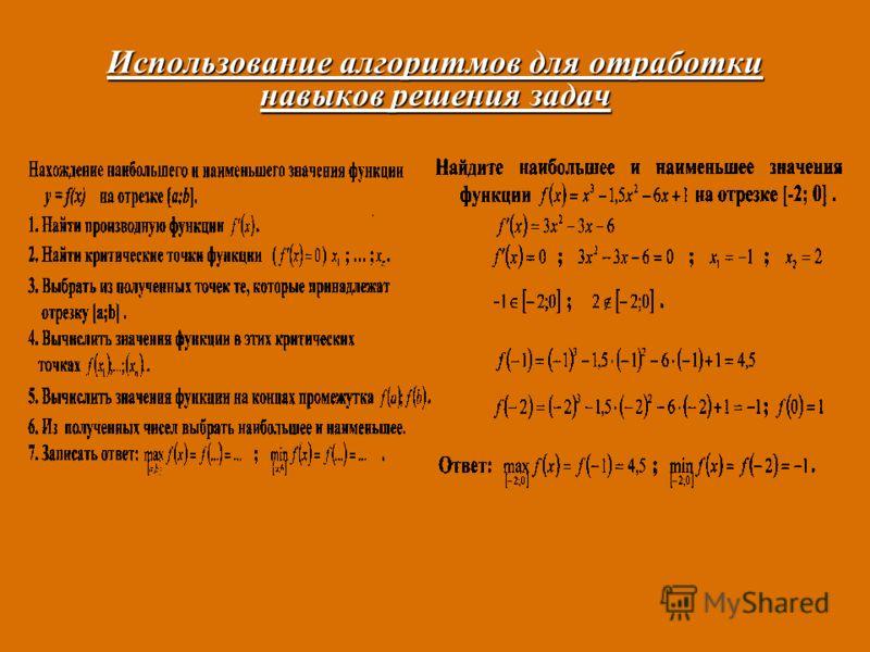 Использование алгоритмов для отработки навыков решения задач