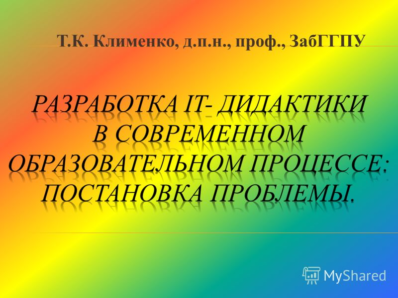 Т.К. Клименко, д.п.н., проф., ЗабГГПУ