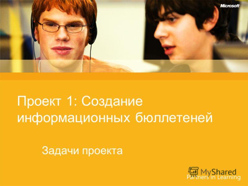 Проект 1: Создание информационных бюллетеней Задачи проекта
