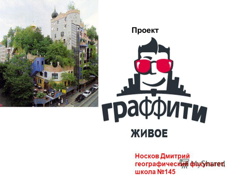 Проект Носков Дмитрий географический факультет, школа 145