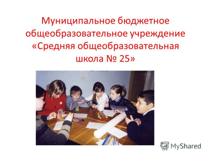Муниципальное бюджетное общеобразовательное учреждение «Средняя общеобразовательная школа 25»