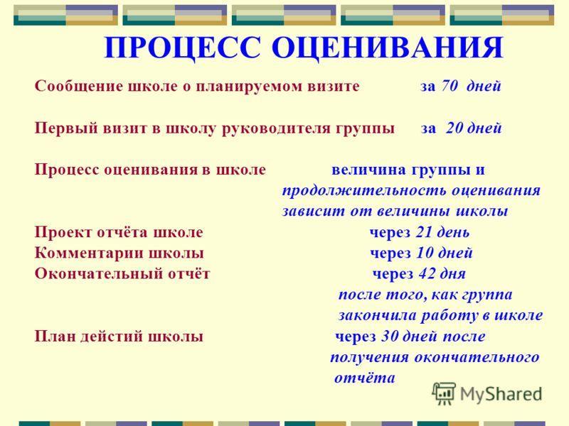 ГЛАВНЫЕ СОГЛАШЕНИЯ 10 – 5 3 – 2