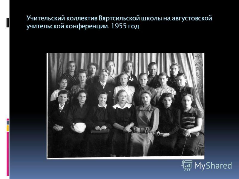 Учительский коллектив Вяртсильской школы на августовской учительской конференции. 1955 год