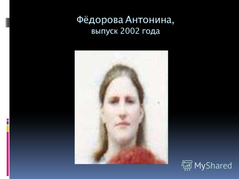 Фёдорова Антонина, выпуск 2002 года
