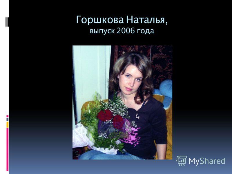 Горшкова Наталья, выпуск 2006 года