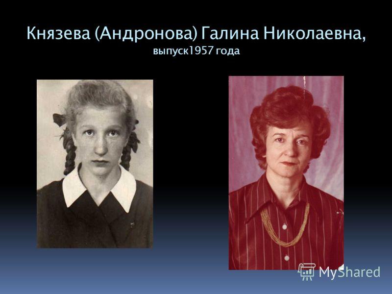Князева (Андронова) Галина Николаевна, выпуск1957 года