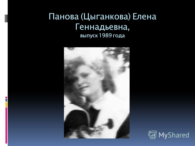 Панова (Цыганкова) Елена Геннадьевна, выпуск 1989 года