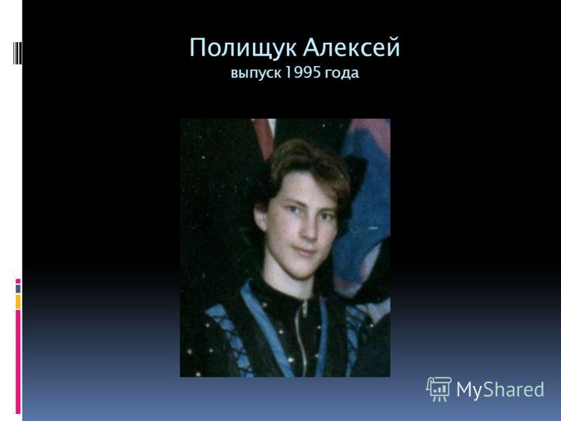 Полищук Алексей выпуск 1995 года