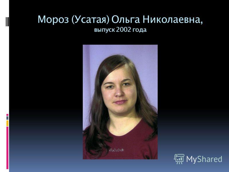 Мороз (Усатая) Ольга Николаевна, выпуск 2002 года