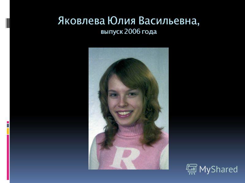 Яковлева Юлия Васильевна, выпуск 2006 года