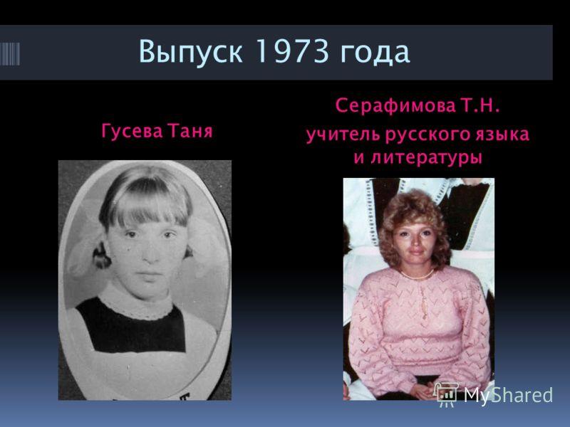 Выпуск 1973 года Гусева Таня Серафимова Т.Н. учитель русского языка и литературы