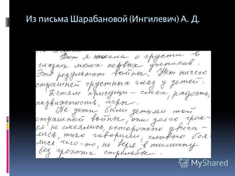 Из письма Шарабановой (Ингилевич) А. Д.