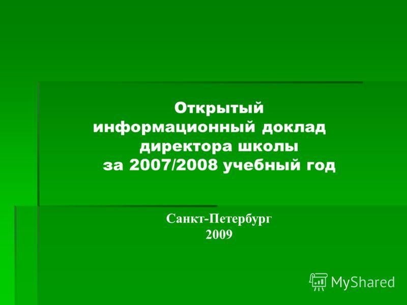 Открытый информационный доклад директора школы за 2007/2008 учебный год Санкт-Петербург 2009