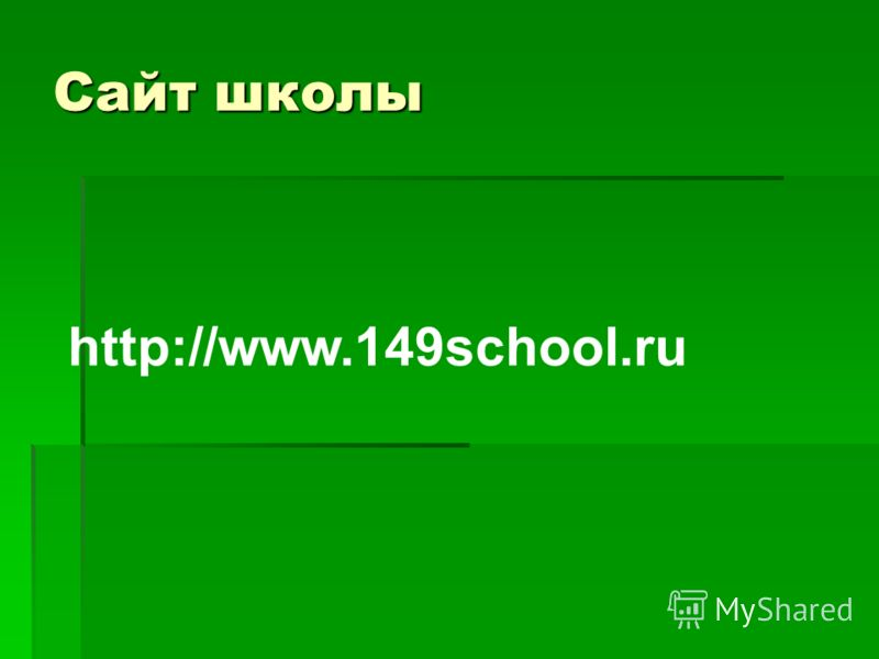 http://www.149sсhool.ru Сайт школы