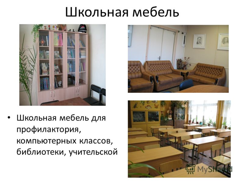 Школьная мебель Школьная мебель для профилактория, компьютерных классов, библиотеки, учительской