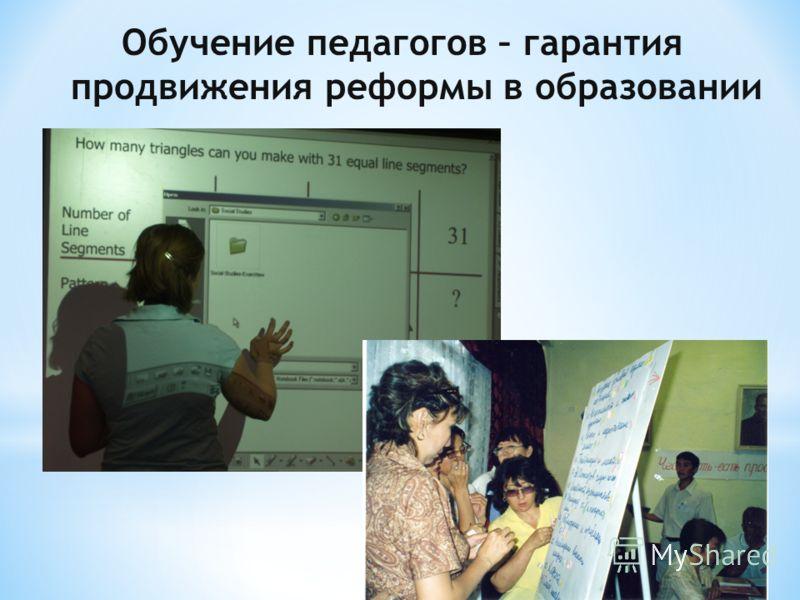 Обучение педагогов – гарантия продвижения реформы в образовании