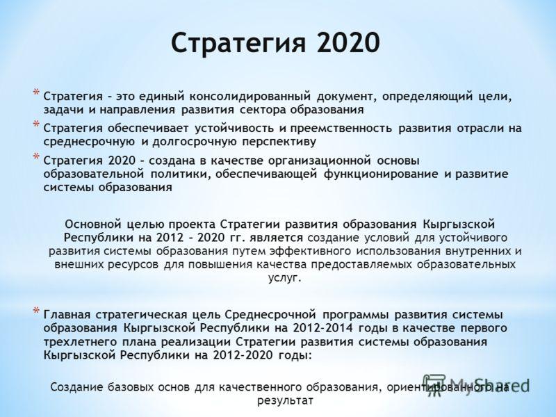 Стратегия 2020 * Стратегия – это единый консолидированный документ, определяющий цели, задачи и направления развития сектора образования * Стратегия обеспечивает устойчивость и преемственность развития отрасли на среднесрочную и долгосрочную перспект