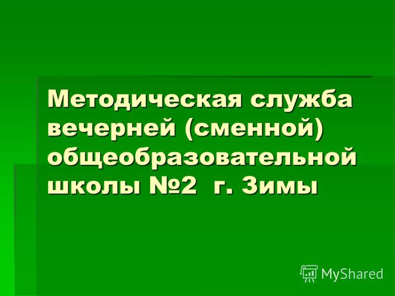 Методическая служба вечерней (сменной) общеобразовательной школы 2 г. Зимы