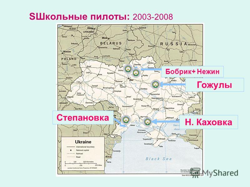 Степановка SШкольные пилоты: 2003-2008 Гожулы Бобрик+ Нежин Н. Каховка