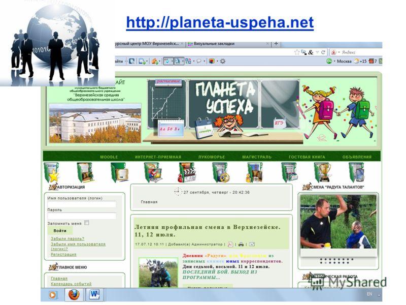 http://planeta-uspeha.net