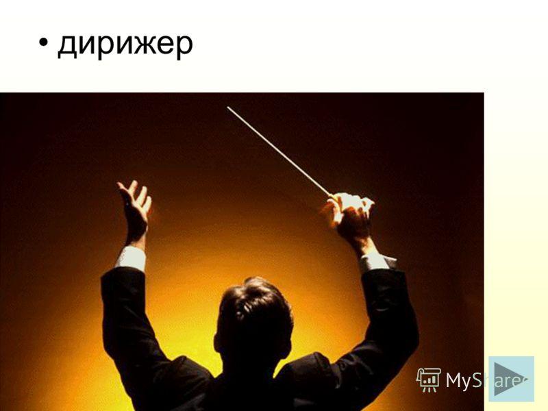 дирижер