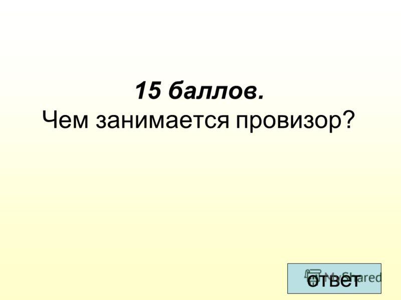 15 баллов. Чем занимается провизор? ответ