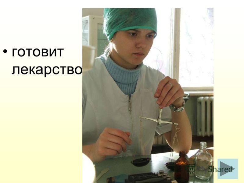 готовит лекарство