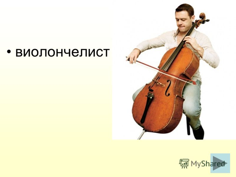 виолончелист