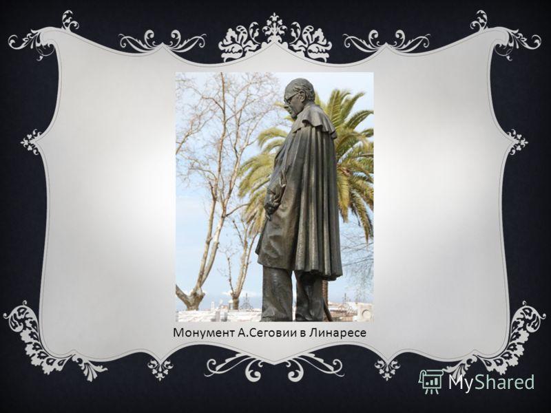 Монумент А.Сеговии в Линаресе
