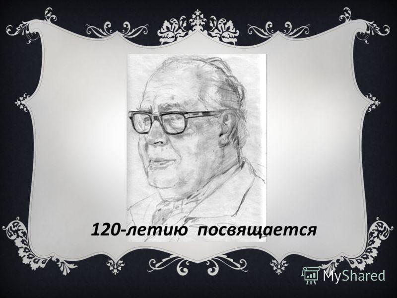 120-летию посвящается