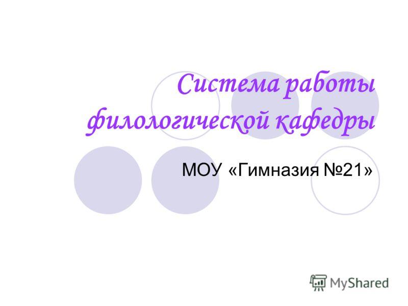 Система работы филологической кафедры МОУ «Гимназия 21»