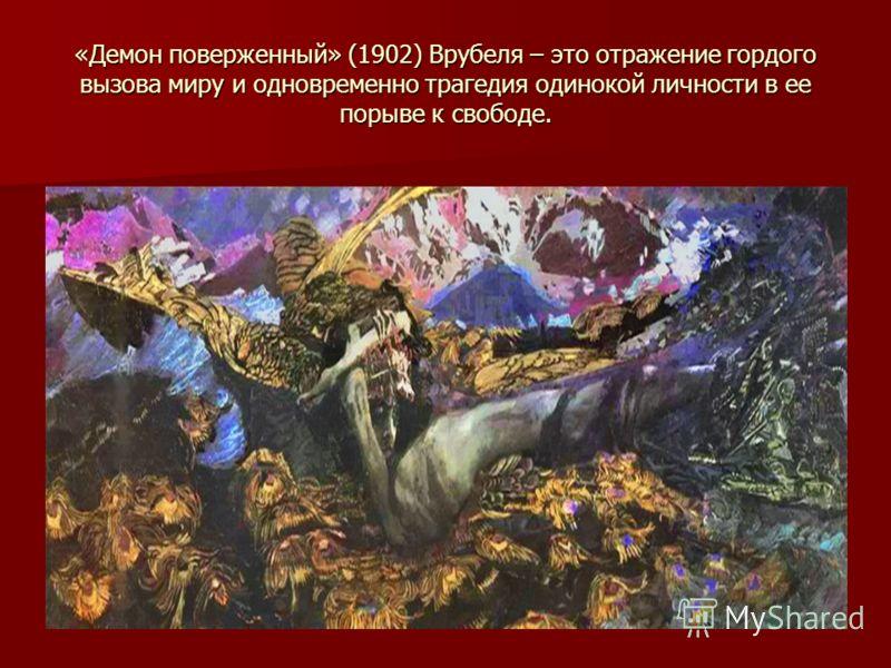 «Демон поверженный» (1902) Врубеля – это отражение гордого вызова миру и одновременно трагедия одинокой личности в ее порыве к свободе.