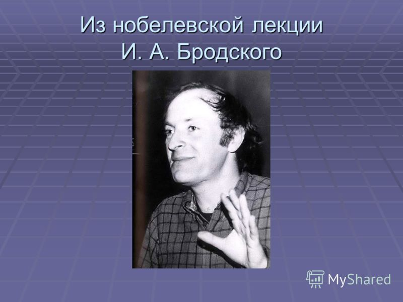 Из нобелевской лекции И. А. Бродского