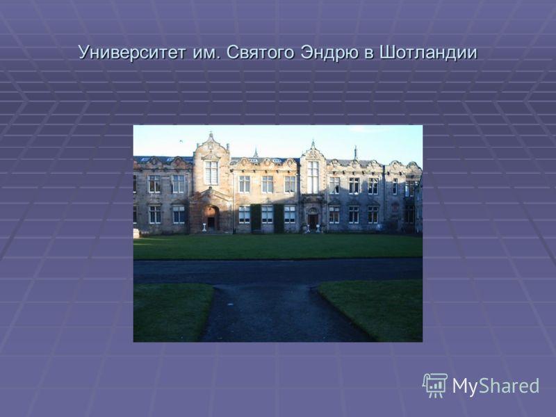Университет им. Святого Эндрю в Шотландии