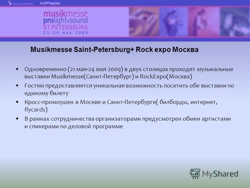 Musikmesse Saint-Petersburg+ Rock expo Москва Одновременно (21 мая-24 мая 2009) в двух столицах проходят музыкальные выставки Musikmesse(Санкт-Петербург) и RockExpo(Москва) Гостям предоставляется уникальная возможность посетить обе выставки по едином