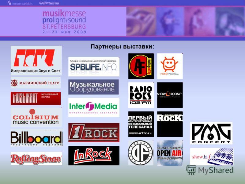 Партнеры выставки: